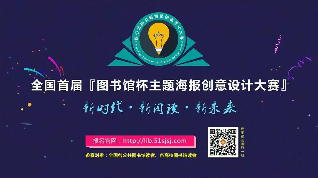 全国首届『图书馆杯主题海报创意设计大赛』
